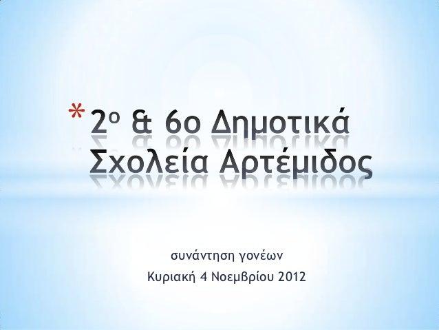 *       ρσμάμςηρη γξμέχμ    Κσοιακή 4 Νξεμβοίξσ 2012