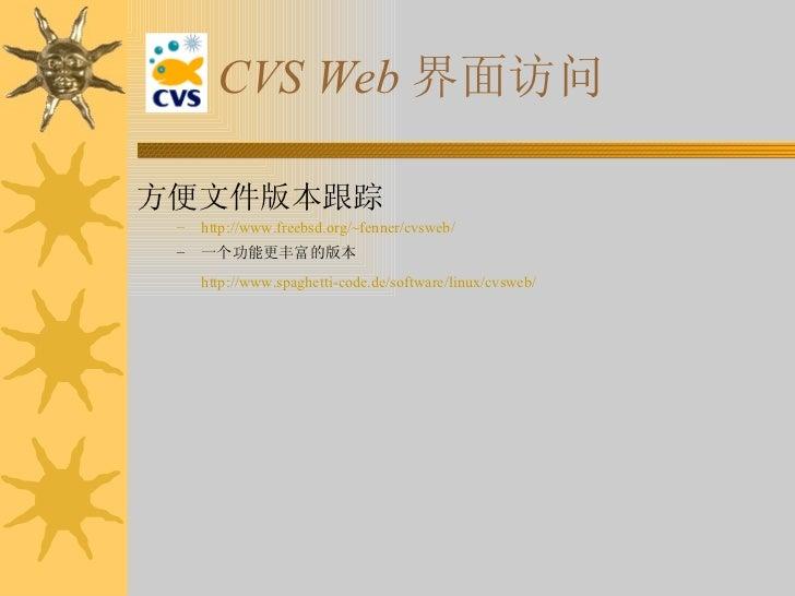 CVS Web 界面访问 <ul><li>方便文件版本跟踪 </li></ul><ul><ul><li>http://www. freebsd .org/~ fenner / cvsweb / </li></ul></ul><ul><ul><l...