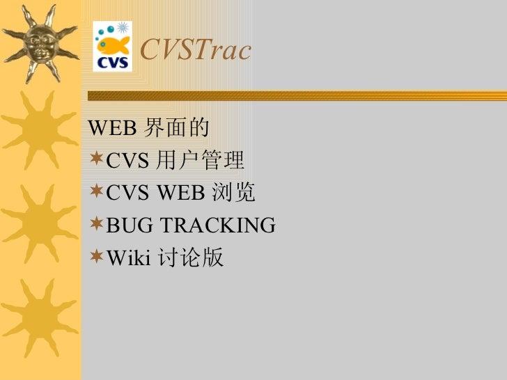 CVSTrac <ul><li>WEB 界面的 </li></ul><ul><li>CVS 用户管理 </li></ul><ul><li>CVS WEB 浏览 </li></ul><ul><li>BUG TRACKING </li></ul><...