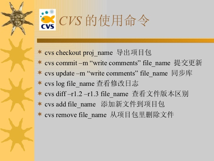 "CVS 的使用命令 <ul><li>cvs checkout proj_name  导出项目包 </li></ul><ul><li>cvs commit –m ""write comments"" file_name  提交更新 </li></ul..."