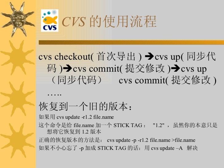 CVS 的使用流程 <ul><li>cvs checkout( 首次导出 )   cvs up( 同步代码 )  cvs commit( 提交修改 )  cvs up (同步代码)  cvs commit( 提交修改 )….. </li...