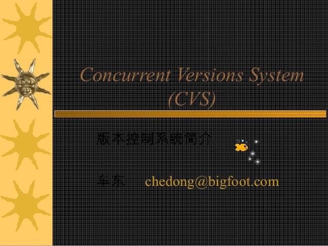 Concurrent Versions System (CVS) 版本控制系统简介 车东 chedong@bigfoot.com