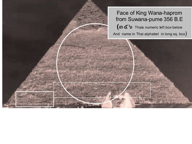Face of King Wana-haprom from Suwana-pume 356 B.E  (๓๕๖      Thais numeric left box belowAnd name in Thai alphabet in long...