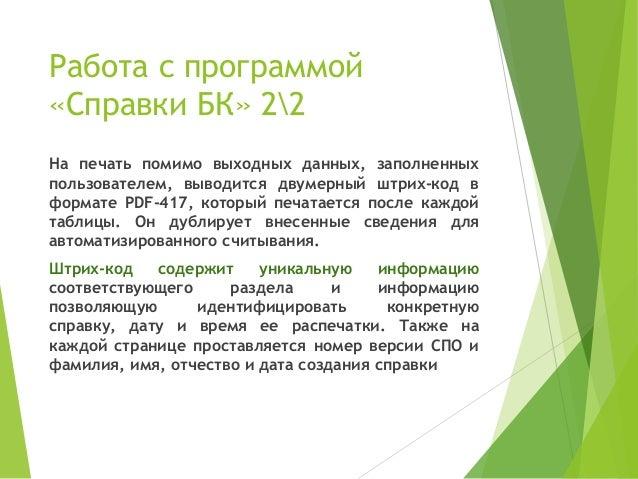 минтруд россии рф официальный сайт справка бк скачать программу