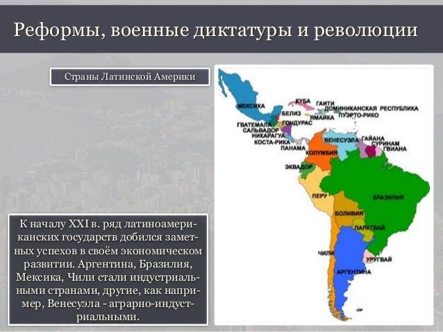 Реформы и диктатуры в странах латинской америки реферат 5539