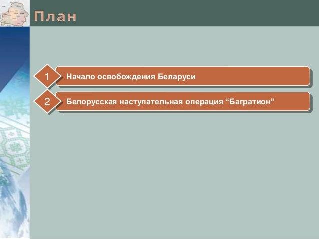 Освобождение Беларуси От Немецких Захватчиков Презентация
