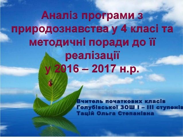 Вчитель початкових класів Голубівської ЗОШ І – ІІІ ступенів Тацій Ольга Степанівна