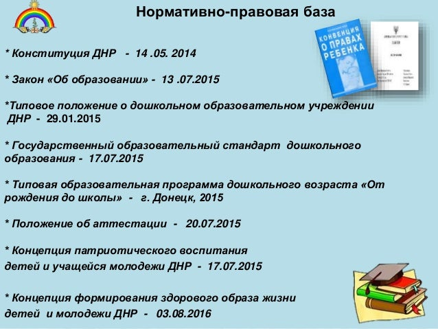 образовательная программа образовательного учреждения днр
