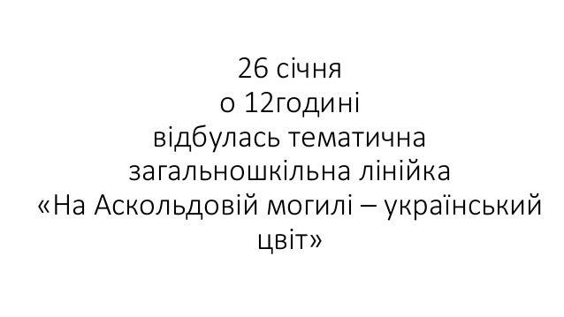 26 січня о 12годині відбулась тематична загальношкільна лінійка «На Аскольдовій могилі – український цвіт»