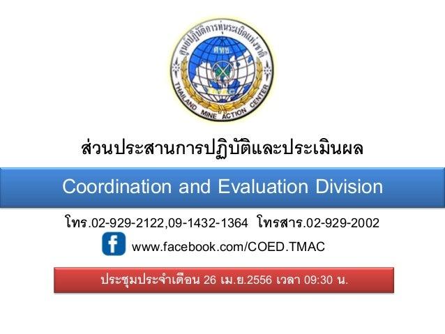 Coordination and Evaluation Divisionส่วนประสานการปฏิบัติและประเมินผลโทร.02-929-2122,09-1432-1364 โทรสาร.02-929-2002: www.f...