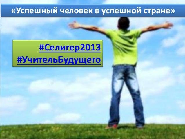 «Успешный человек в успешной стране» #Селигер2013 #УчительБудущего