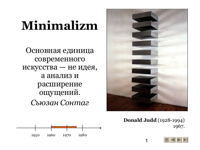 Minimal art lecture for Minimal art slideshare