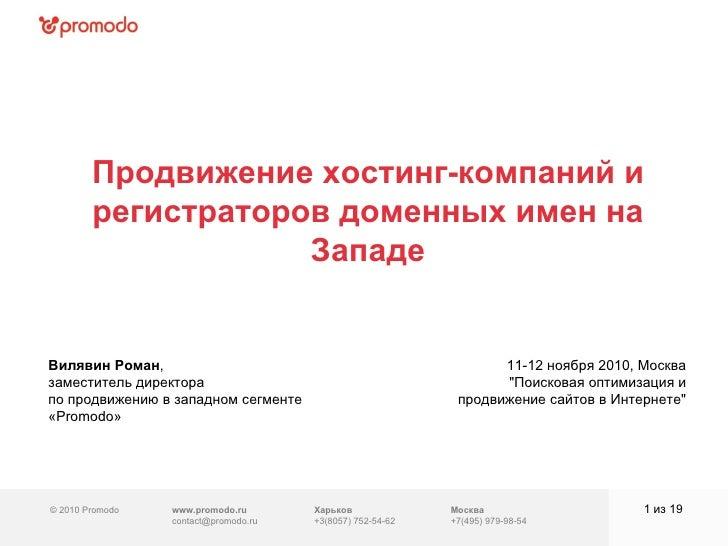 © 2010 Promodo  www.promodo.ru [email_address] Москва +7(495) 979-98-54 Продвижение хостинг-компаний и регистраторов домен...