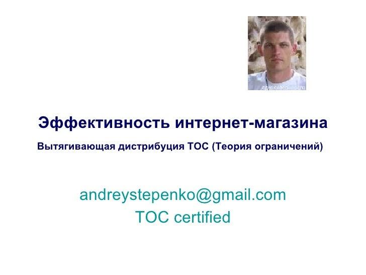 Эффективность интернет-магазина Вытягивающая дистрибуция ТОС  ( Теория ограничений )   [email_address] TOC certified