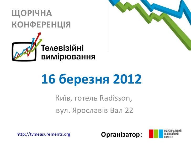 ЩОРІЧНАКОНФЕРЕНЦІЯ           16 березня 2012                 Київ, готель Radisson,                 вул. Ярославів Вал 22h...