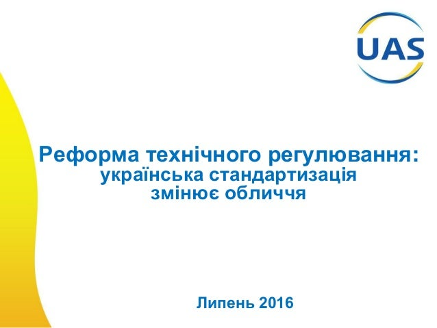 Реформа технічного регулювання: українська стандартизація змінює обличчя Липень 2016