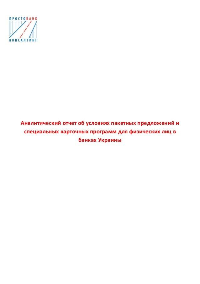 Аналитический отчет об условиях пакетных предложений и специальных карточных программ для физических лиц в банках Украины