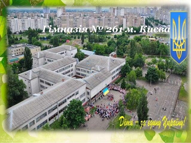 Гімназія № 261 м. Києва