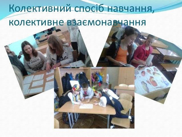  Проведене опитування-анкетування серед учнів та їх батьків «Функціонування школи в новому аспекті, в режимі «ШПД» у 2013...
