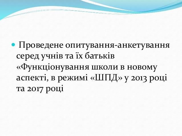 Результати анкетування 0 10 20 30 40 50 60 70 80 90 100 так 2013 ні 2013 так 2017 ні 2017