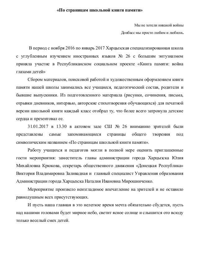 «По страницам школьной книги памяти» Мы не хотели никакой войны Донбасс мы просто любим и любили. В период с ноября 2016 п...