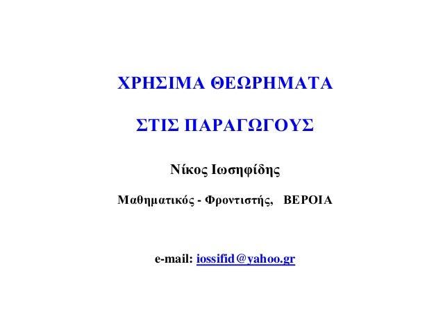 ΧΡΗΣΙΜΑ ΘΕΩΡΗΜΑΤΑ ΣΤΙΣ ΠΑΡΑΓΩΓΟΥΣ Νίκος Ιωσηφίδης Μαθηματικός - Φροντιστής, ΒΕΡΟΙΑ e-mail: iossifid@yahoo.gr