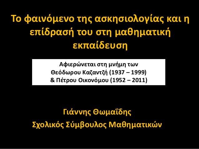 Το φαινόμενο της ασκησιολογίας και η επίδρασή του στη μαθηματική εκπαίδευση Γιάννης Θωμαΐδης Σχολικός Σύμβουλος Μαθηματικώ...