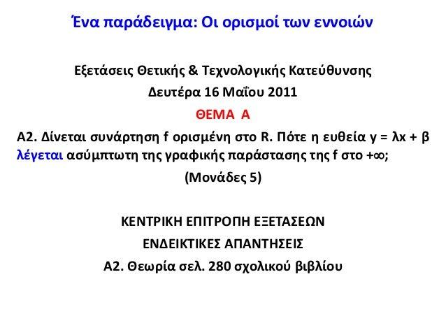 Ένα παράδειγμα: Οι ορισμοί των εννοιών Εξετάσεις Θετικής & Τεχνολογικής Κατεύθυνσης Δευτέρα 16 Μαΐου 2011 ΘΕΜΑ Α Α2. Δίνετ...