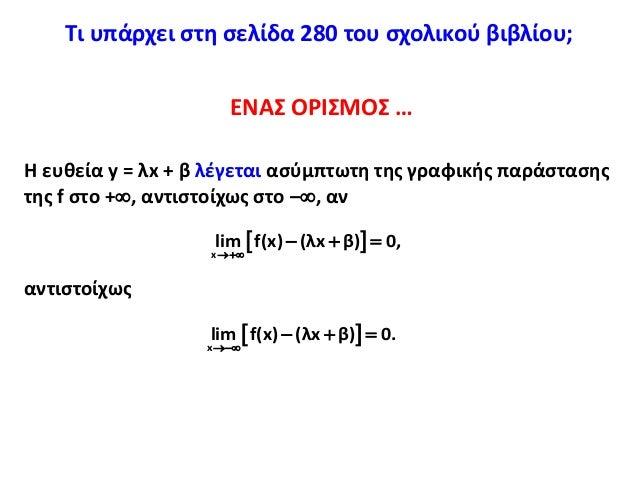 Τι υπάρχει στη σελίδα 280 του σχολικού βιβλίου; ΕΝΑΣ ΟΡΙΣΜΟΣ … Η ευθεία y = λx + β λέγεται ασύμπτωτη της γραφικής παράστασ...