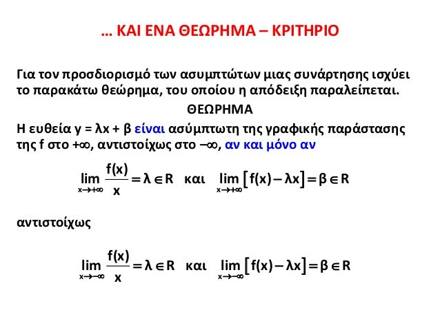 … ΚΑΙ ΕΝΑ ΘΕΩΡΗΜΑ – ΚΡΙΤΗΡΙΟ Για τον προσδιορισμό των ασυμπτώτων μιας συνάρτησης ισχύει το παρακάτω θεώρημα, του οποίου η ...