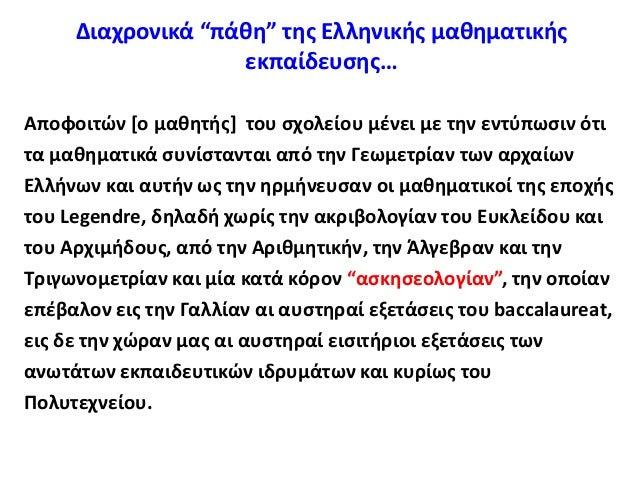 """Διαχρονικά """"πάθη"""" της Ελληνικής μαθηματικής εκπαίδευσης… Αποφοιτών [ο μαθητής] του σχολείου μένει με την εντύπωσιν ότι τα ..."""