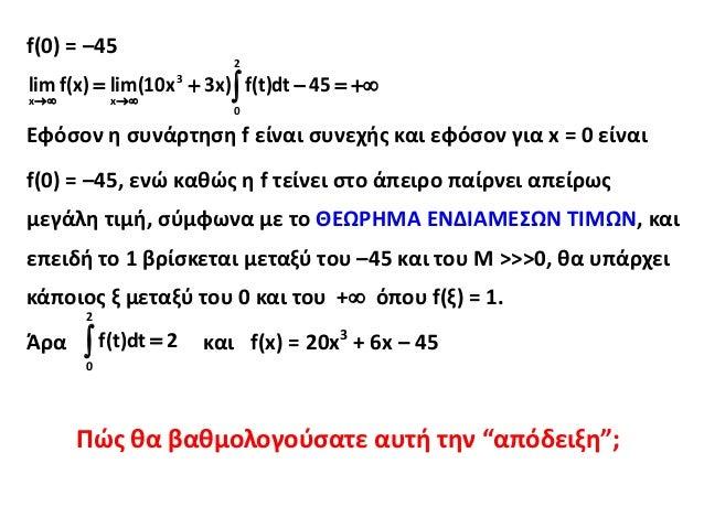 f(0) = –45 Εφόσον η συνάρτηση f είναι συνεχής και εφόσον για x = 0 είναι f(0) = –45, ενώ καθώς η f τείνει στο άπειρο παίρν...