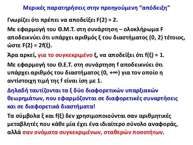 """Μερικές παρατηρήσεις στην προηγούμενη """"απόδειξη"""" Γνωρίζει ότι πρέπει να αποδείξει F(2) = 2. Με εφαρμογή του Θ.Μ.Τ. στη συν..."""