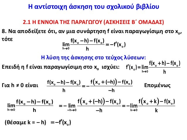 Η αντίστοιχη άσκηση του σχολικού βιβλίου 2.1 Η ΕΝΝΟΙΑ ΤΗΣ ΠΑΡΑΓΩΓΟΥ (ΑΣΚΗΣΕΙΣ Β΄ ΟΜΑΔΑΣ) 8. Να αποδείξετε ότι, αν μια συνά...