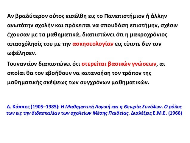 Δ. Κάππος (1905–1985): Η Μαθηματική Λογική και η Θεωρία Συνόλων. Ο ρόλος των εις την διδασκαλίαν των σχολείων Μέσης Παιδεί...