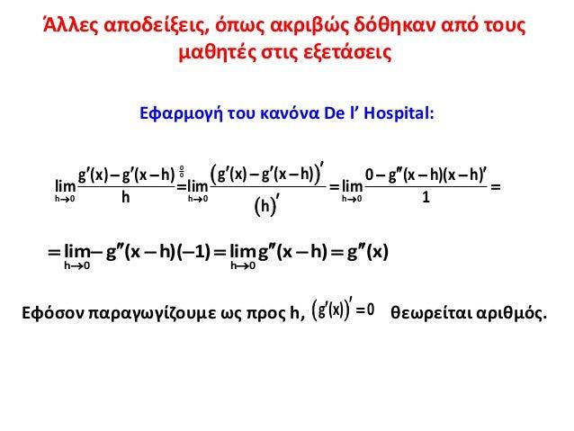Άλλες αποδείξεις, όπως ακριβώς δόθηκαν από τους μαθητές στις εξετάσεις Εφαρμογή του κανόνα De l' Hospital: Εφόσον παραγωγί...