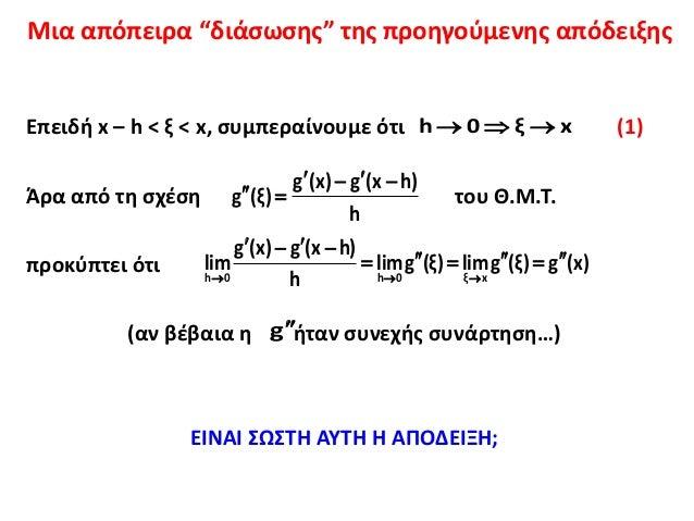 """Μια απόπειρα """"διάσωσης"""" της προηγούμενης απόδειξης Επειδή x – h < ξ < x, συμπεραίνουμε ότι (1) Άρα από τη σχέση του Θ.Μ.Τ...."""