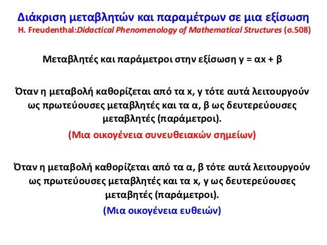 Διάκριση μεταβλητών και παραμέτρων σε μια εξίσωση H. Freudenthal:Didactical Phenomenology of Mathematical Structures (σ.50...