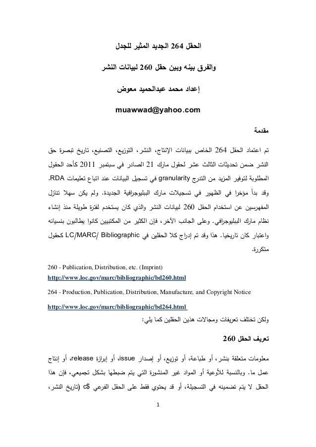 1  الحقل 264 الجديد المثير للجدل  والفرق بينه وبين حقل 260 لبيانات النشر  إعداد محمد عبدالحميد معوض  muawwad@yahoo.com  مق...