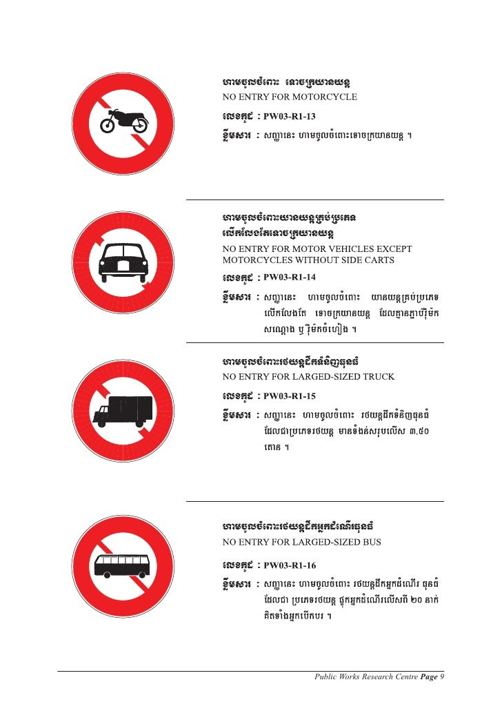 Road Traffic Signs In Cambodia