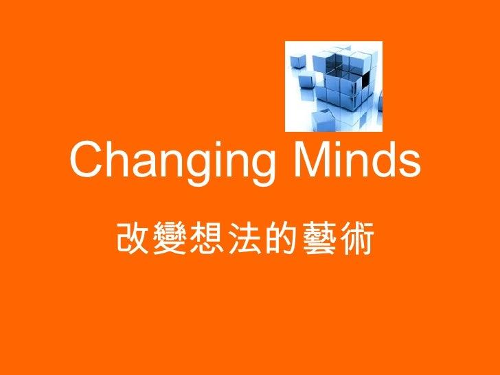 Changing Minds   改變想法的藝術