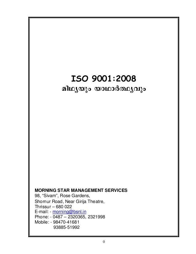 "0 ISO 9001:2008 anYybpw bmYm¿∞yhpw MORNING STAR MANAGEMENT SERVICES 98, ""Sivam"", Rose Gardens, Shornur Road, Near Girija T..."