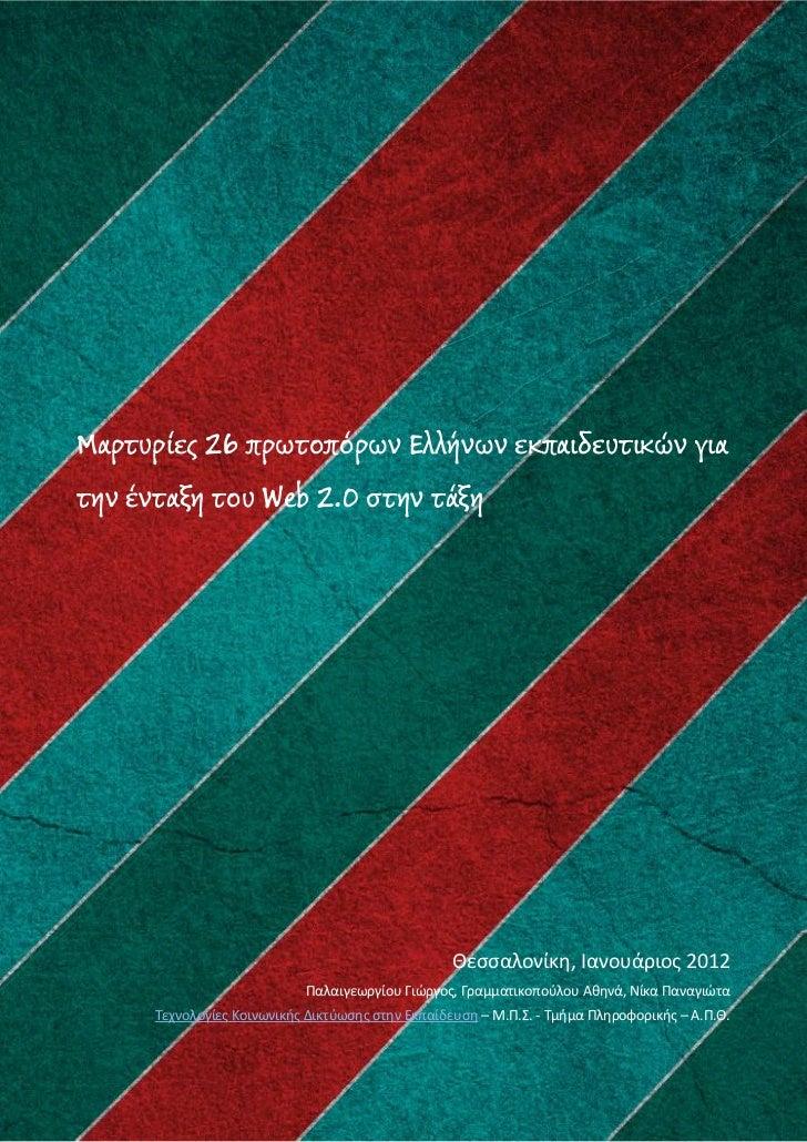 Μαρτυρίες πρωτοπόρων Ελλήνων εκπαιδευτικών για την ένταξη του Web 2.0 στην τάξηΜαρτυρίες 26 πρωτοπόρων Ελλήνων εκπαιδευτικ...