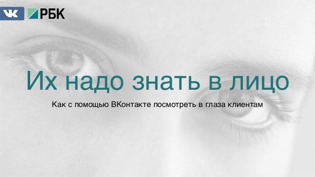Их надо знать в лицо Как с помощью ВКонтакте посмотреть в глаза клиентам