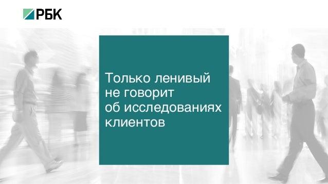 Их надо знать в лицо. Как с помощью Вконтакте посмотреть в глаза клиентам Slide 2