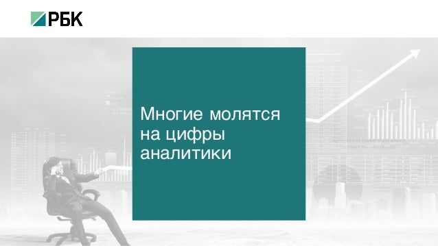 Их надо знать в лицо. Как с помощью Вконтакте посмотреть в глаза клиентам Slide 3