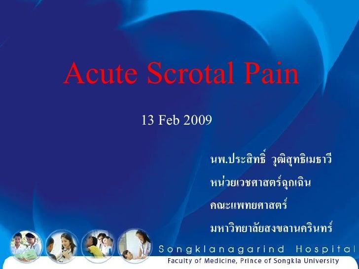 taem10: acute scrotal pain, Cephalic Vein