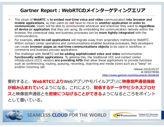 Copyright © NTT Communications Corporation. All rights reserved. Gartner Report : WebRTCのメインターゲティングエリア 16 • The vision...