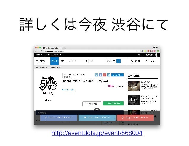 詳しくは今夜 渋谷にて http://eventdots.jp/event/568004