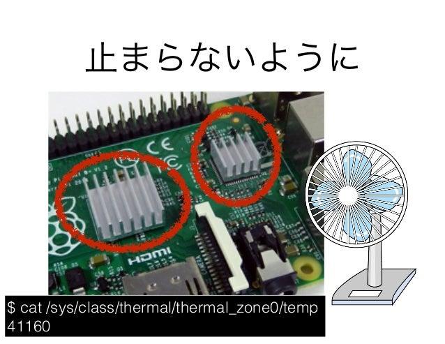 止まらないように $ cat /sys/class/thermal/thermal_zone0/temp 41160